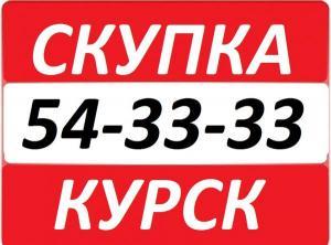 Курск скупка часов янгеля ломбард метро академика