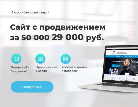 Сайт продвижения приложений ооо компания хард сайт